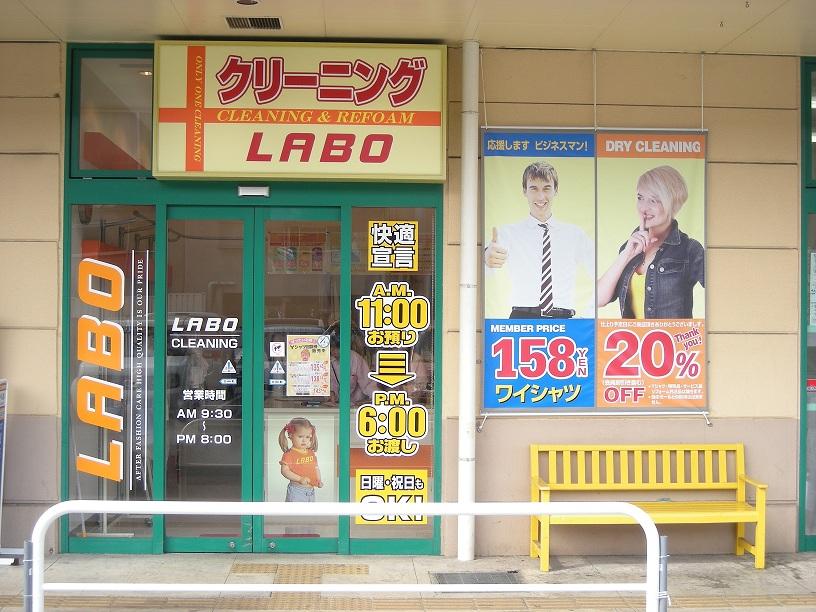 十字屋クリーニング西友・上野芝店